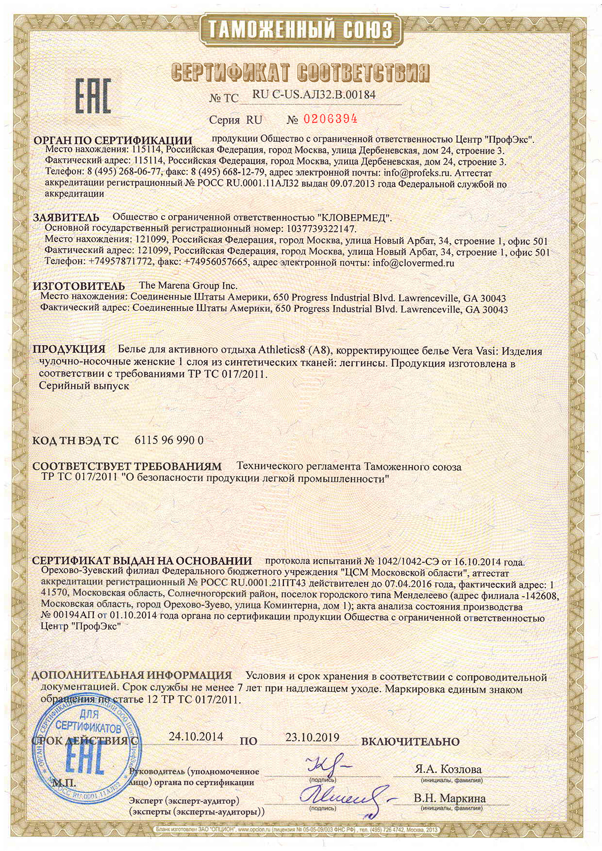 того, термобелье сколько лет хранить сертификаты на продукцию можете купить